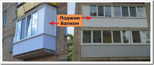 Превращение балкона в лоджию