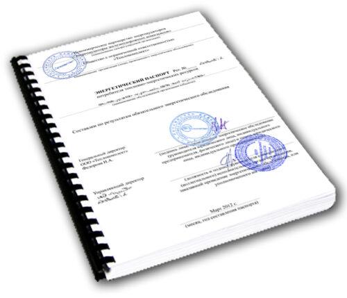 Энергосбережение и составление паспорта энергоэффективности здания